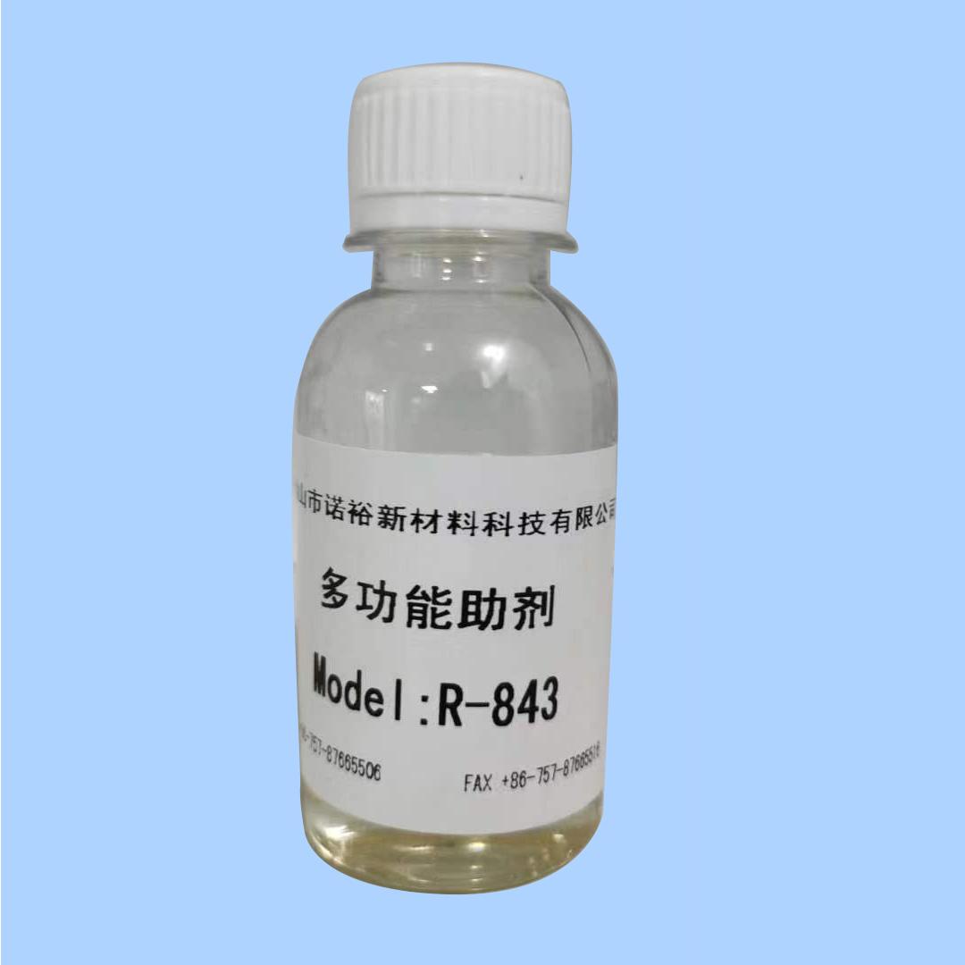 多功能助剂  R-843