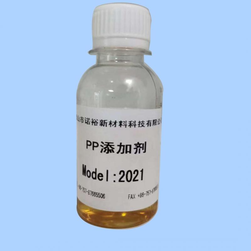 PP添加剂  R-2021