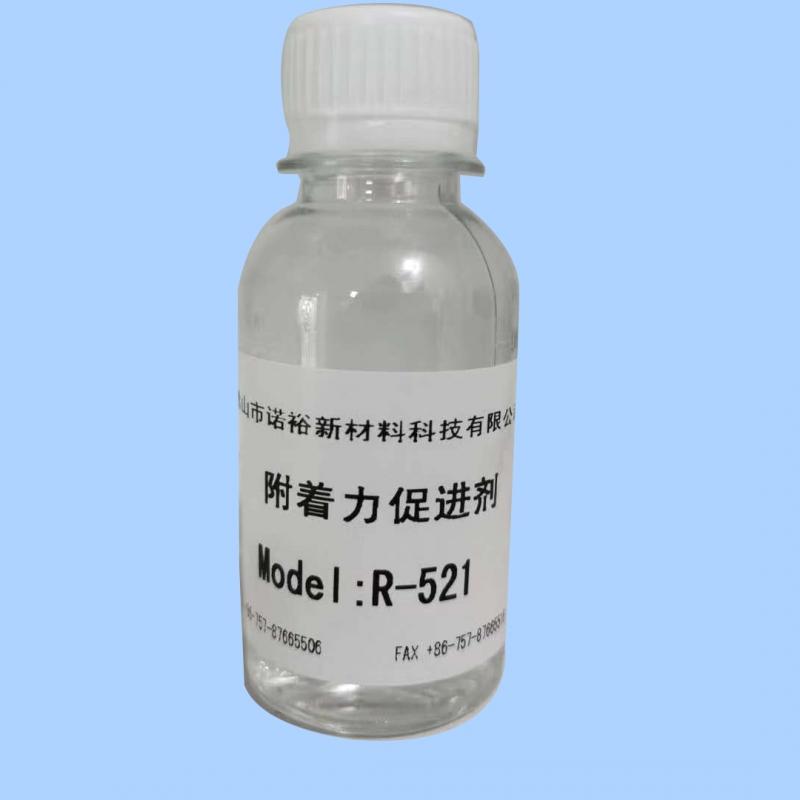 附着力促进剂  R-521